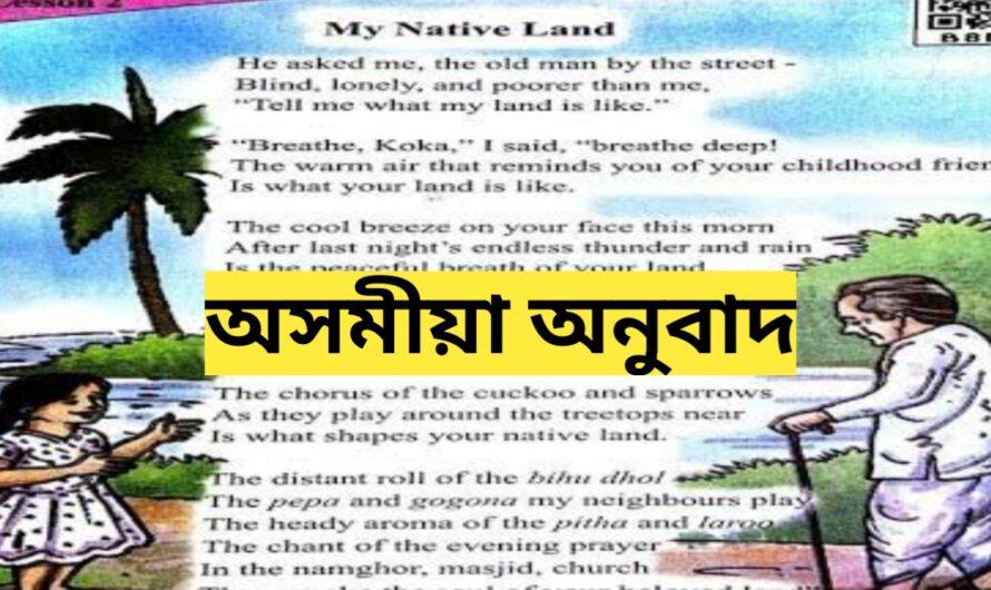 My Native Land Class 8 Assam
